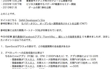 モバゲータウンもAPIオープン化 — サービス開始は2010年1月