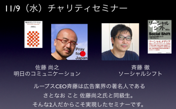 参加することが寄付になるチャリティセミナー。11月9日(水)「明日のコミュニケーション」さとなお氏 × 「ソーシャルシフト」斉藤徹 開催です。