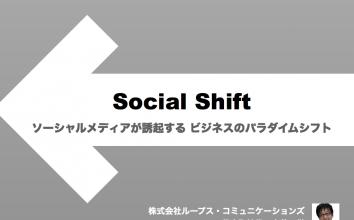 最新講演スライド「ソーシャルシフト ver4.0.0」を公開いたします。