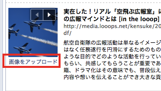 【速報】Facebokページのリンク投稿のプリビュー画像が変更可能に