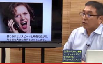 【動画】ソーシャルメディア時代のリスクマネジメント