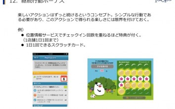 【実践ゲーミフィケーション】今すぐ使えるゲームダイナミクス(ボーナス編)