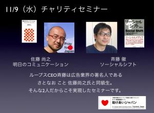 11/9(水)助けあいジャパンチャリティセミナー