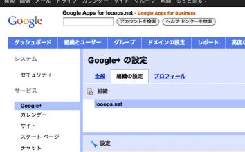 さっそくgoogle+エンタープライズ版を使ってみました