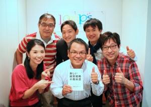 カスミ社の高橋さんとループス・メンバー
